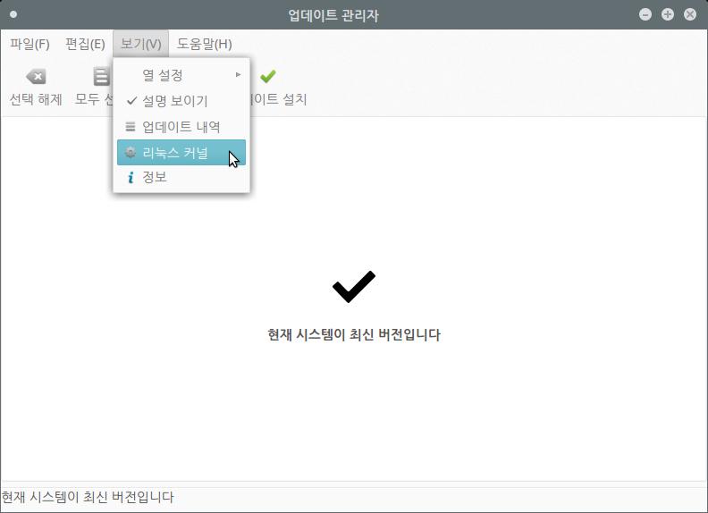 화면-리눅스 커널 - 업데이트 관리자2.png