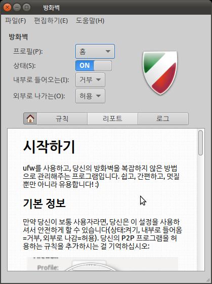 gufw_korean.png