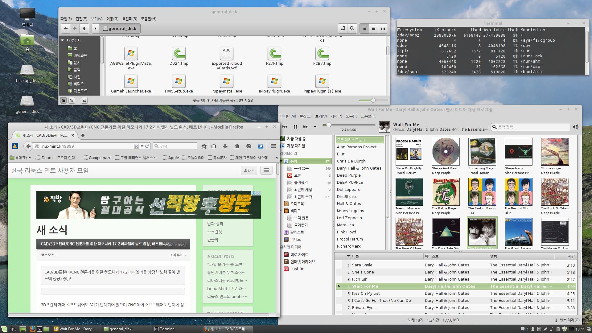 스크린샷, 2015-07-20 18:41:48.png : Linux Mint 17.2 Rafaela  64-bit : Cinnamon desktop