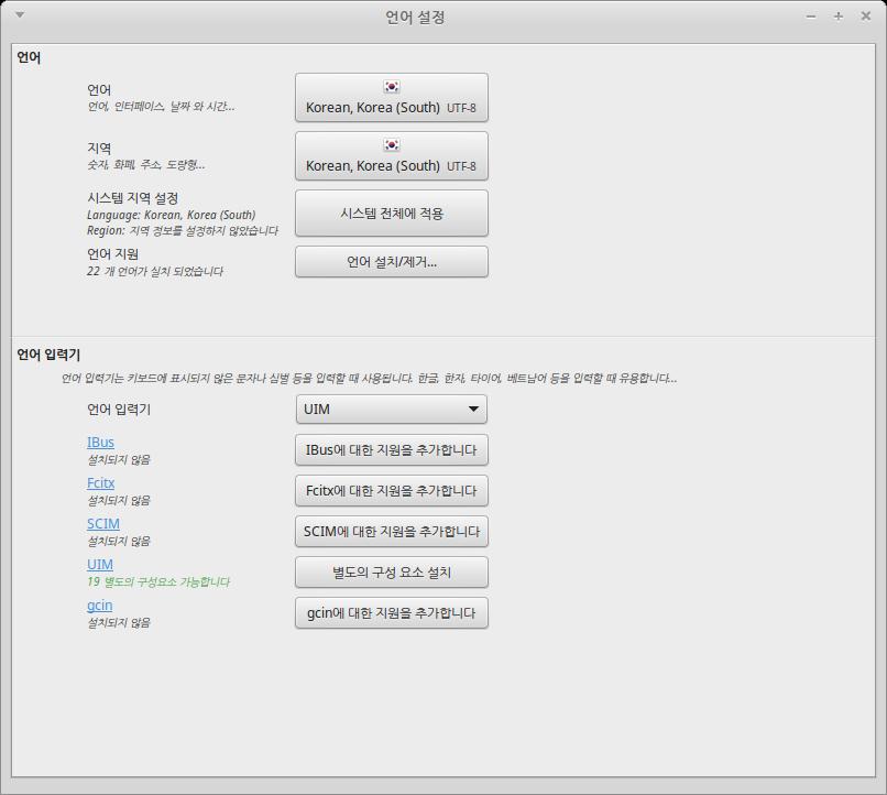 화면-언어 설정-2.png